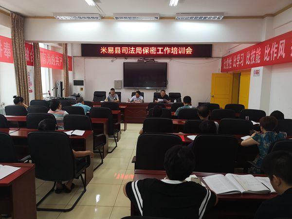 司法局党组会议纪要_米易县司法局召开保密工作培训会